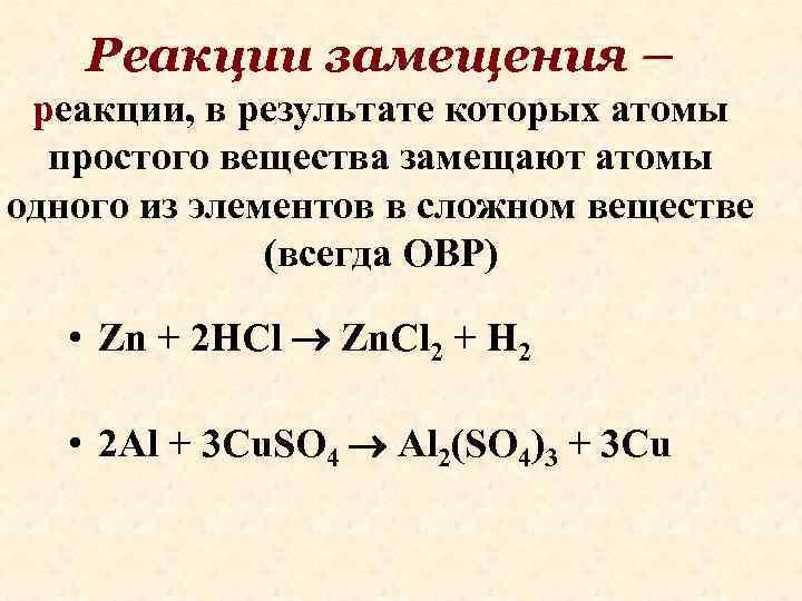 Реакции замещения – реакции, в результате которых атомы простого вещества замещают атомы одного из