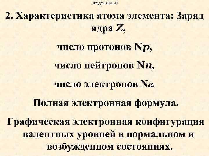 ПРОДОЛЖЕНИЕ 2. Характеристика атома элемента: Заряд ядра Z, число протонов Nр, число нейтронов Nn,