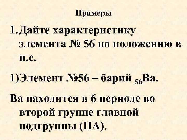 Примеры 1. Дайте характеристику элемента № 56 по положению в п. с. 1)Элемент №