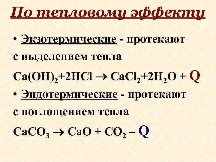 По тепловому эффекту • Экзотермические - протекают с выделением тепла Ca(OH)2+2 HCl Ca. Cl