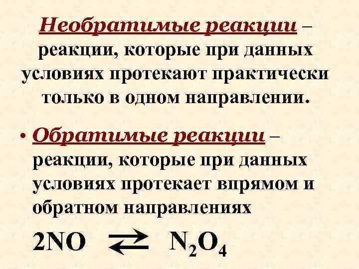 Необратимые реакции – реакции, которые при данных условиях протекают практически только в одном направлении.