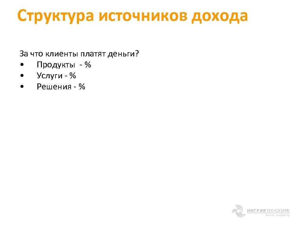 Структура источников дохода За что клиенты платят деньги? • Продукты - % • Услуги