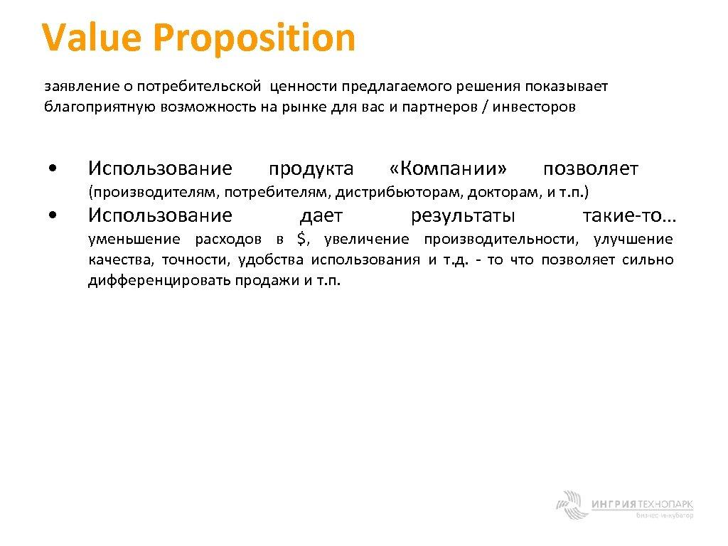 Value Proposition заявление о потребительской ценности предлагаемого решения показывает благоприятную возможность на рынке для