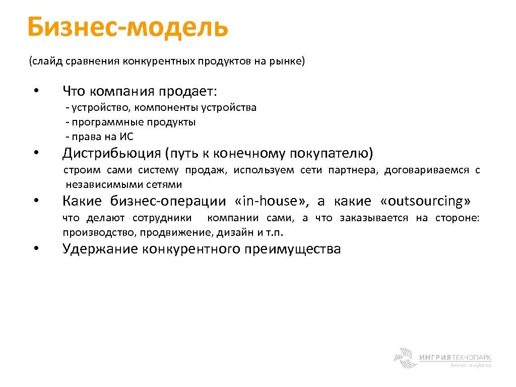 Бизнес-модель (слайд сравнения конкурентных продуктов на рынке) • Что компания продает: - устройство, компоненты