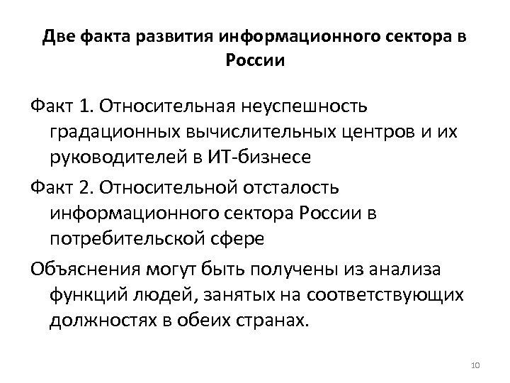 Две факта развития информационного сектора в России Факт 1. Относительная неуспешность градационных вычислительных центров