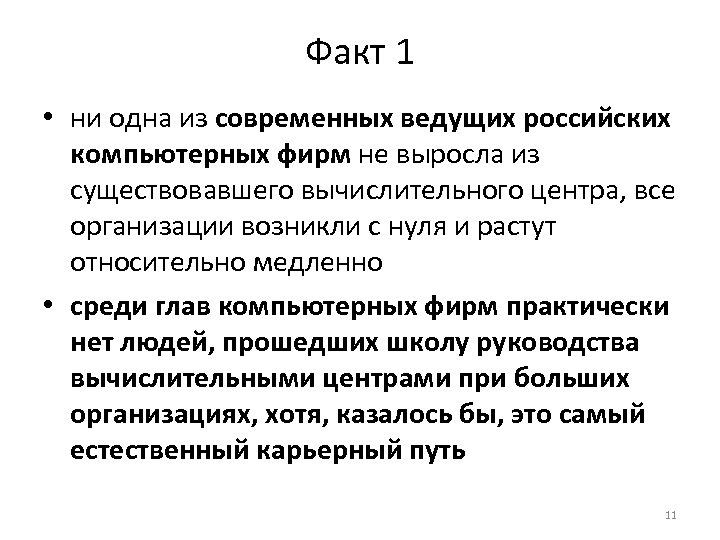 Факт 1 • ни одна из современных ведущих российских компьютерных фирм не выросла из