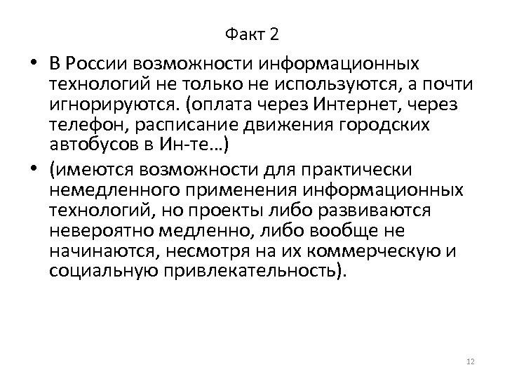 Факт 2 • В России возможности информационных технологий не только не используются, а почти