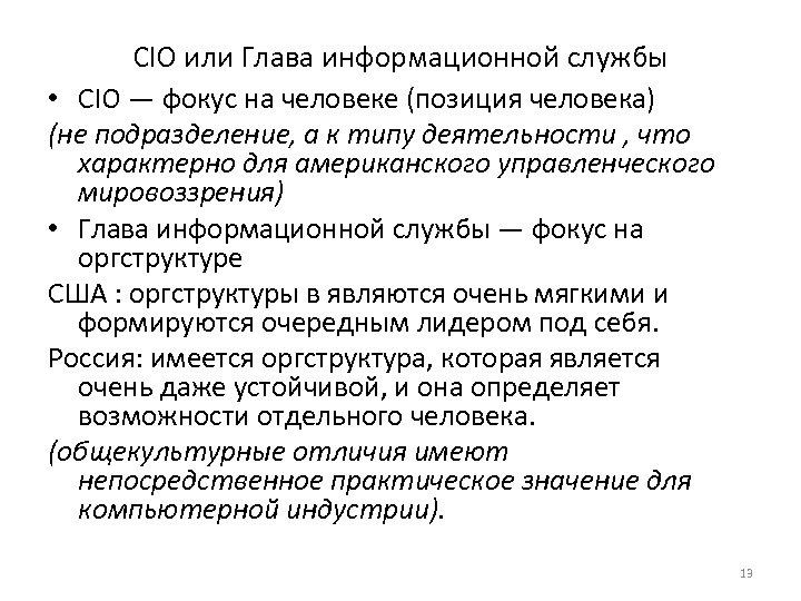 CIO или Глава информационной службы • СIO — фокус на человеке (позиция человека) (не