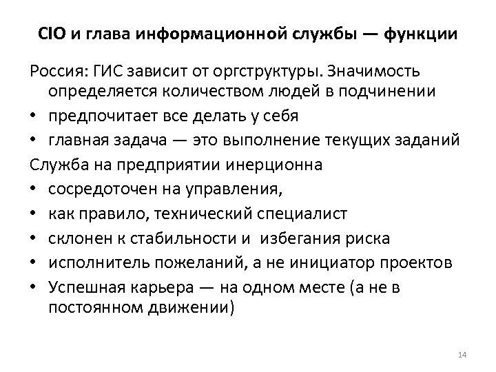 СIO и глава информационной службы — функции Россия: ГИС зависит от оргструктуры. Значимость определяется