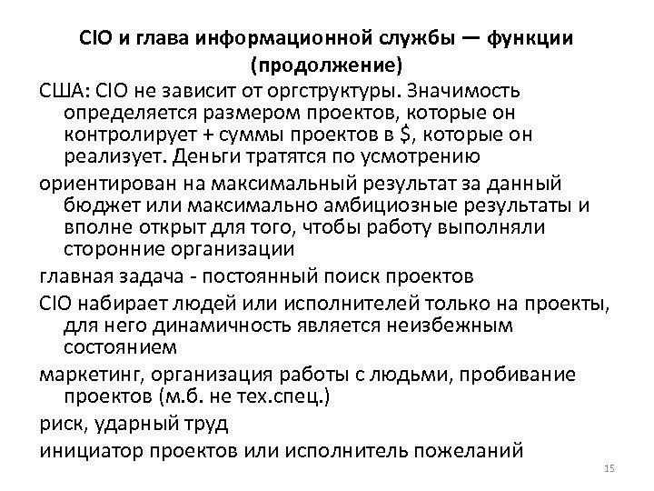 СIO и глава информационной службы — функции (продолжение) США: CIO не зависит от оргструктуры.