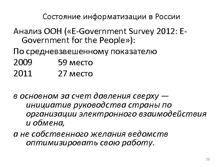 Состояние информатизации в России Анализ ООН ( «E Government Survey 2012: E Government for