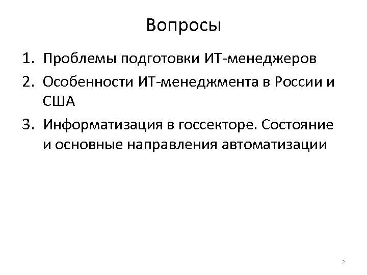 Вопросы 1. Проблемы подготовки ИТ менеджеров 2. Особенности ИТ менеджмента в России и США