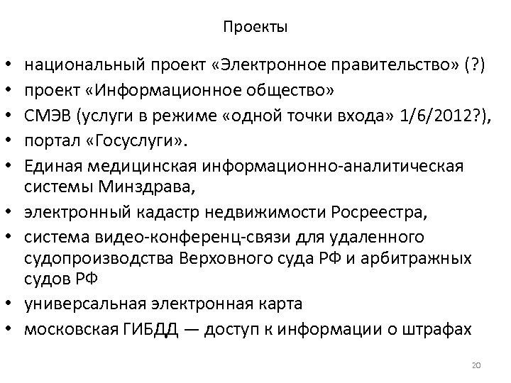 Проекты • • • национальный проект «Электронное правительство» (? ) проект «Информационное общество» СМЭВ