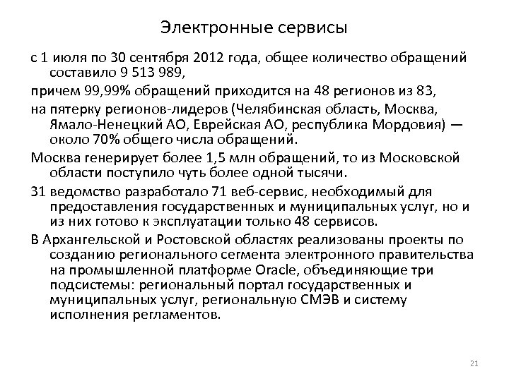 Электронные сервисы с 1 июля по 30 сентября 2012 года, общее количество обращений составило
