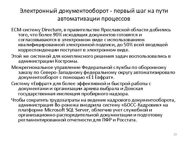 Электронный документооборот первый шаг на пути автоматизации процессов ЕСМ систему Directum, в правительстве Ярославской