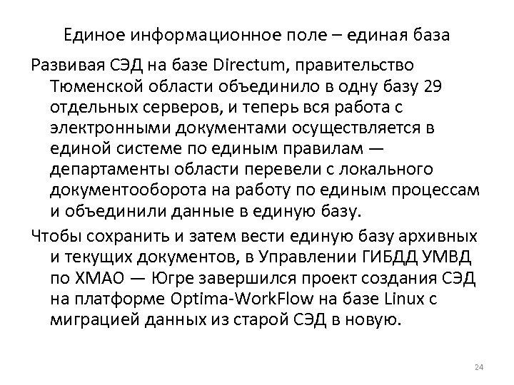 Единое информационное поле – единая база Развивая СЭД на базе Directum, правительство Тюменской области