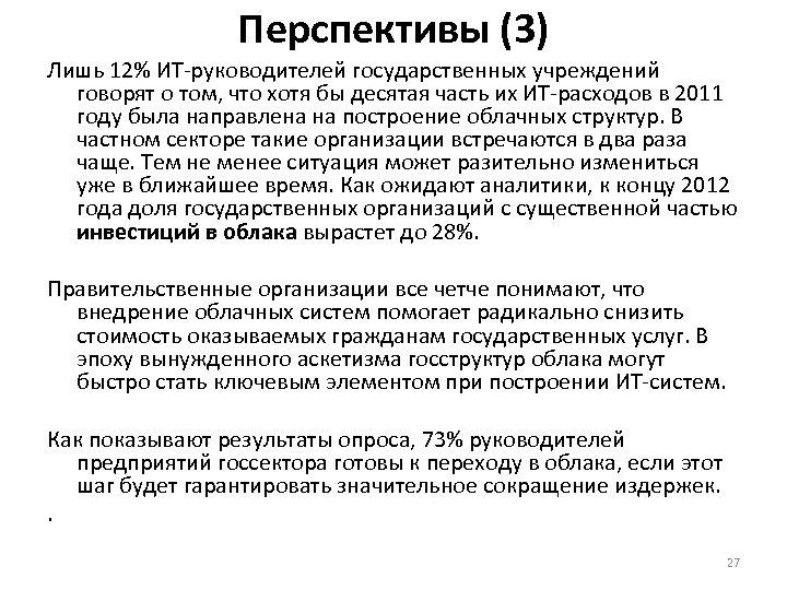 Перспективы (3) Лишь 12% ИТ руководителей государственных учреждений говорят о том, что хотя бы