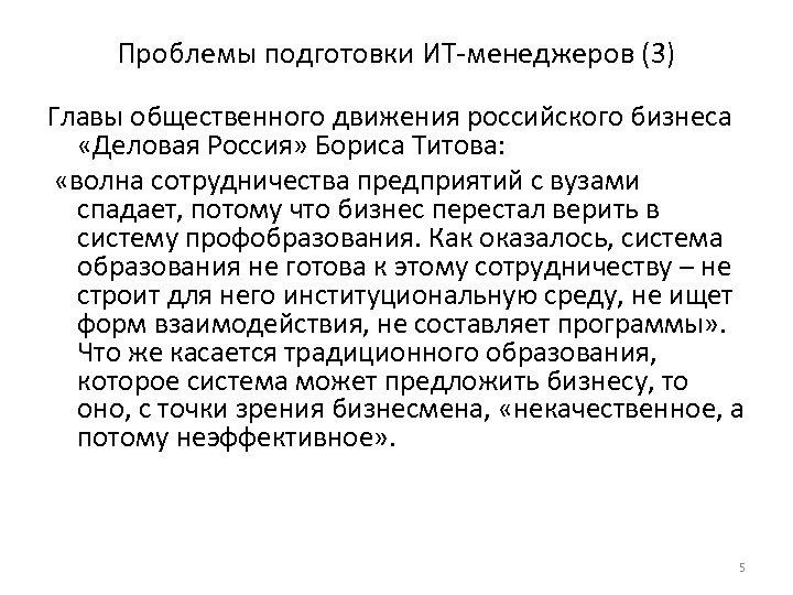 Проблемы подготовки ИТ менеджеров (3) Главы общественного движения российского бизнеса «Деловая Россия» Бориса Титова: