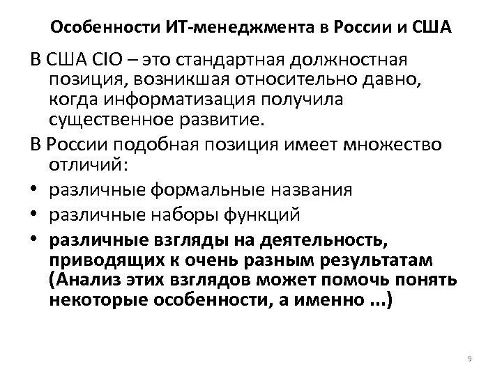 Особенности ИТ-менеджмента в России и США В США СIO – это стандартная должностная позиция,