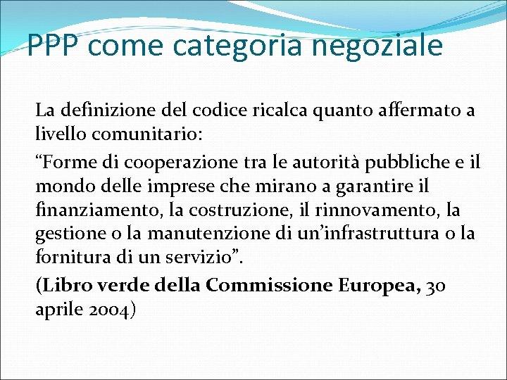 PPP come categoria negoziale La definizione del codice ricalca quanto affermato a livello comunitario: