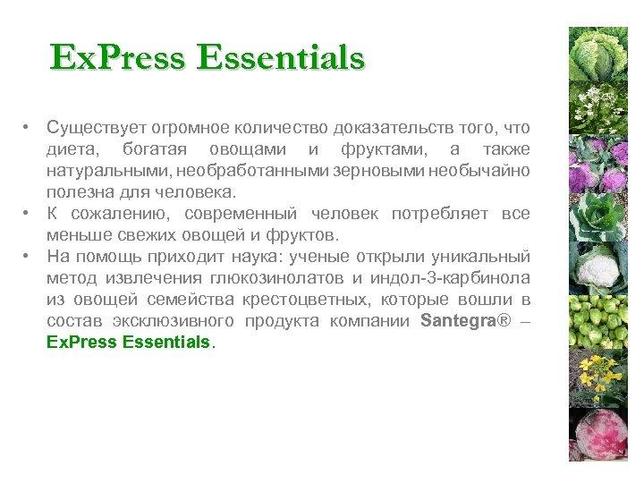 Ex. Press Essentials • Существует огромное количество доказательств того, что диета, богатая овощами и
