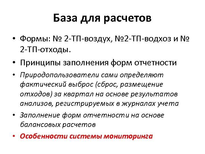 База для расчетов • Формы: № 2 -ТП-воздух, № 2 -ТП-водхоз и № 2