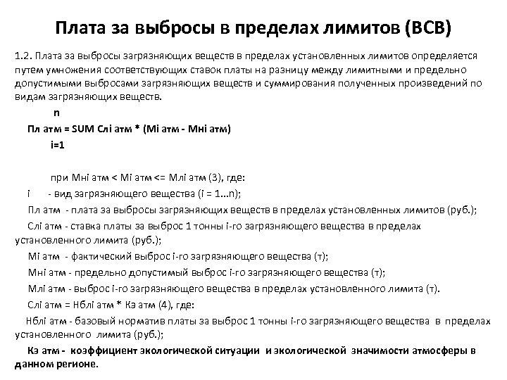 Плата за выбросы в пределах лимитов (ВСВ) 1. 2. Плата за выбросы загрязняющих веществ