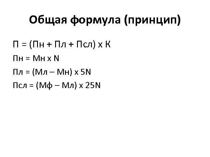 Общая формула (принцип) П = (Пн + Пл + Псл) х К Пн =