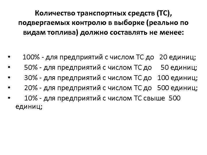 Количество транспортных средств (ТС), подвергаемых контролю в выборке (реально по видам топлива) должно составлять