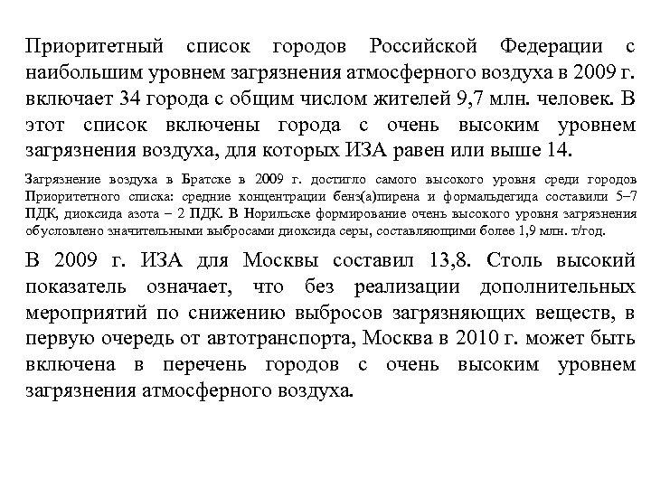 Приоритетный список городов Российской Федерации с наибольшим уровнем загрязнения атмосферного воздуха в 2009 г.