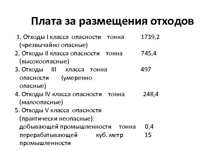 Плата за размещения отходов 1. Отходы I класса опасности тонна 1739, 2 (чрезвычайно