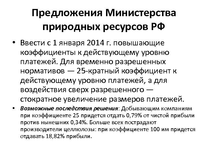 Предложения Министерства природных ресурсов РФ • Ввести с 1 января 2014 г. повышающие коэффициенты