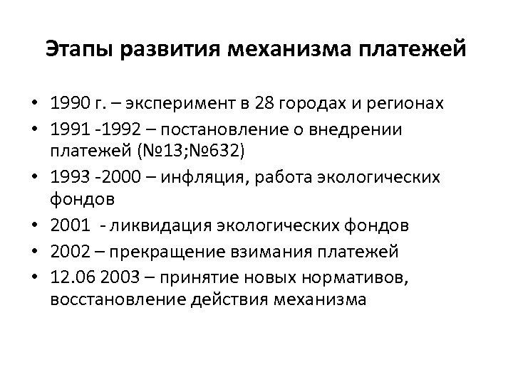 Этапы развития механизма платежей • 1990 г. – эксперимент в 28 городах и регионах