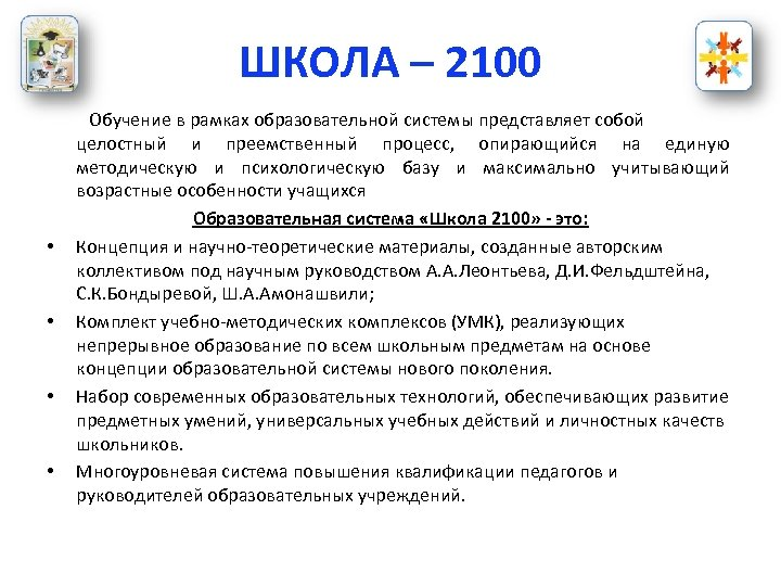 ШКОЛА – 2100 • • Обучение в рамках образовательной системы представляет собой целостный и