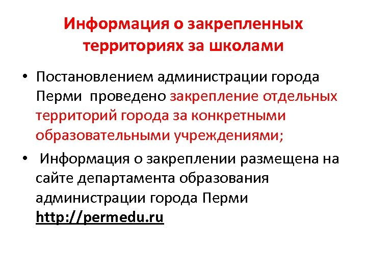 Информация о закрепленных территориях за школами • Постановлением администрации города Перми проведено закрепление отдельных