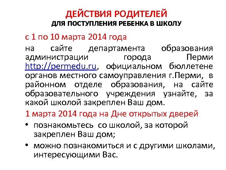 ДЕЙСТВИЯ РОДИТЕЛЕЙ ДЛЯ ПОСТУПЛЕНИЯ РЕБЕНКА В ШКОЛУ с 1 по 10 марта 2014 года