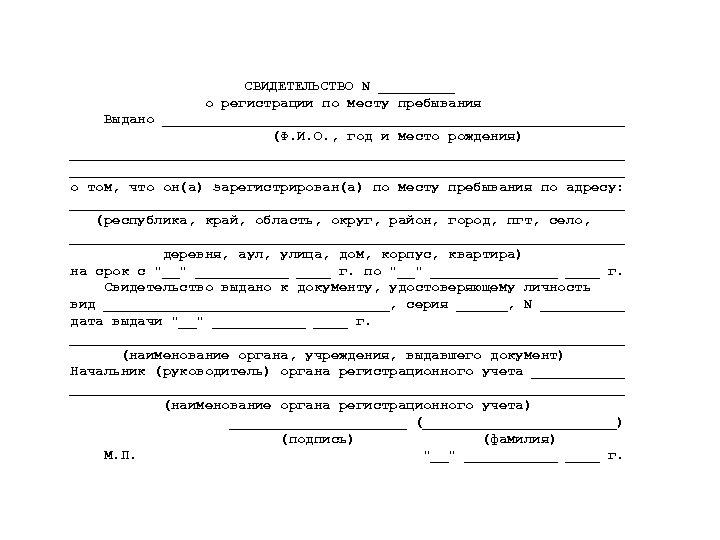 СВИДЕТЕЛЬСТВО N _____ о регистрации по месту пребывания Выдано ____________________________ (Ф. И. О. ,
