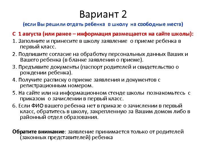 Вариант 2 (если Вы решили отдать ребенка в школу на свободные места) С 1