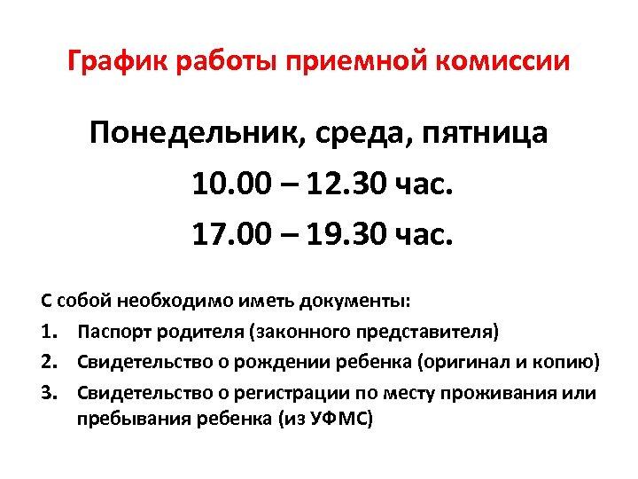 График работы приемной комиссии Понедельник, среда, пятница 10. 00 – 12. 30 час. 17.