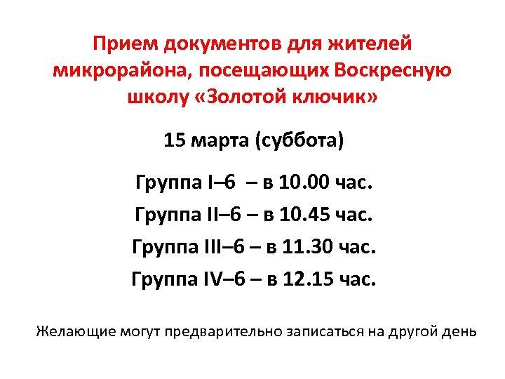 Прием документов для жителей микрорайона, посещающих Воскресную школу «Золотой ключик» 15 марта (суббота) Группа