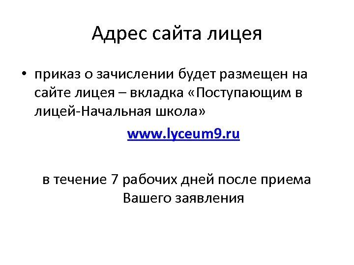 Адрес сайта лицея • приказ о зачислении будет размещен на сайте лицея – вкладка
