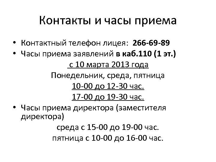 Контакты и часы приема • Контактный телефон лицея: 266 -69 -89 • Часы приема