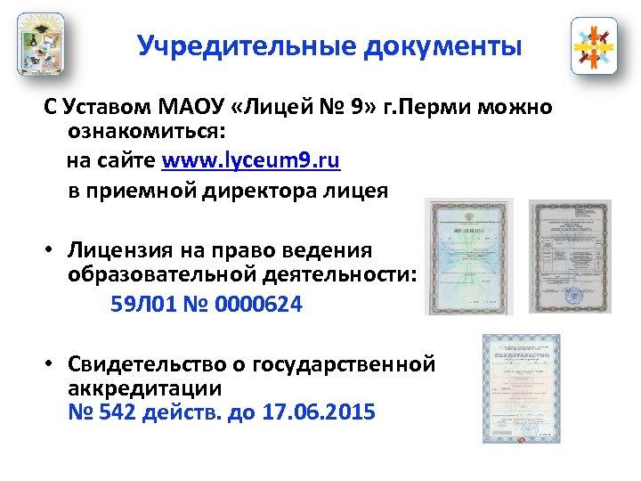 Учредительные документы С Уставом МАОУ «Лицей № 9» г. Перми можно ознакомиться: на сайте