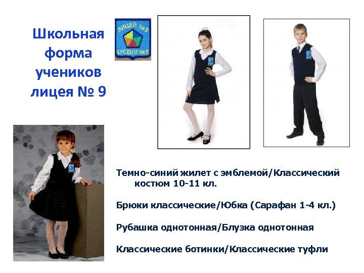 Школьная форма учеников лицея № 9 Темно-синий жилет с эмблемой/Классический костюм 10 -11 кл.