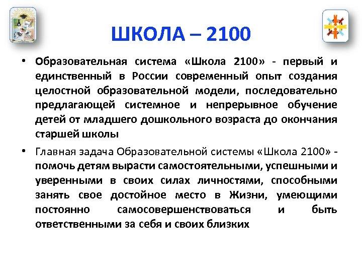 ШКОЛА – 2100 • Образовательная система «Школа 2100» - первый и единственный в России