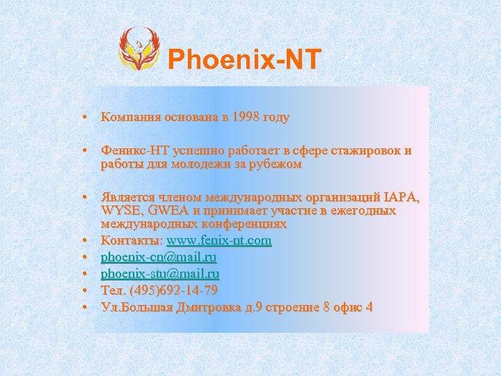 Phoenix-NT • Компания основана в 1998 году • Феникс-НТ успешно работает в сфере стажировок
