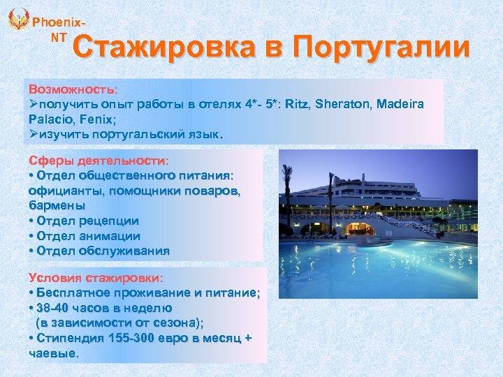 Phoenix. NT Стажировка в Португалии Возможность: Øполучить опыт работы в отелях 4*- 5*: Ritz,