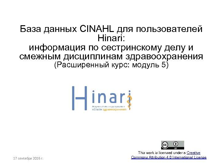 База данных CINAHL для пользователей Hinari: информация по сестринскому делу и cмежным дисциплинам здравоохранения