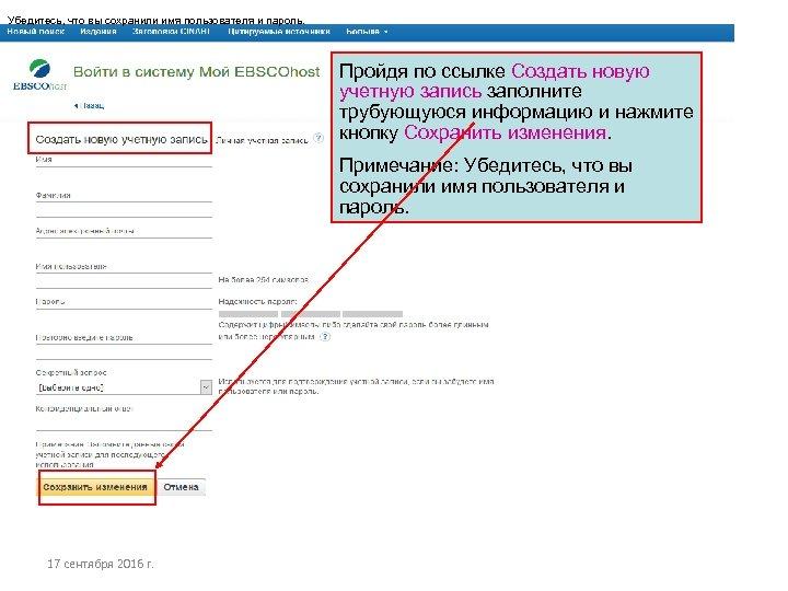 Убедитесь, что вы сохранили имя пользователя и пароль. Пройдя по ссылке Создать новую учетную