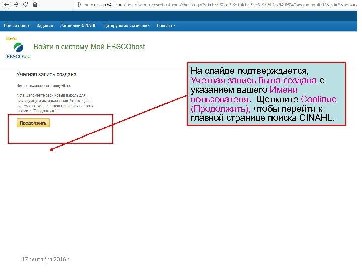 На слайде подтверждается, Учетная запись была создана с указанием вашего Имени пользователя. Щелкните Continue